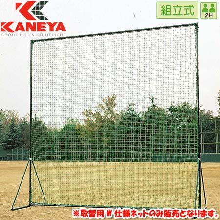 【特殊送料】カネヤ KANEYA 防球フェンス取替Wネット 3m×3m KB-3500WN