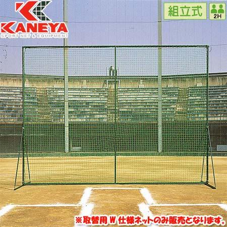 【特殊送料】カネヤ KANEYA 防球フェンス取替Wネット 3m×4m KB-3600WN