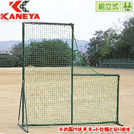【特殊送料】カネヤ KANEYA ピッチャー前防球Wネット KB-1100W