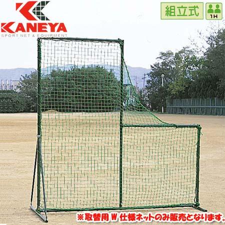 カネヤ KANEYA ピッチャー前防球取替Wネット KB-1100WN