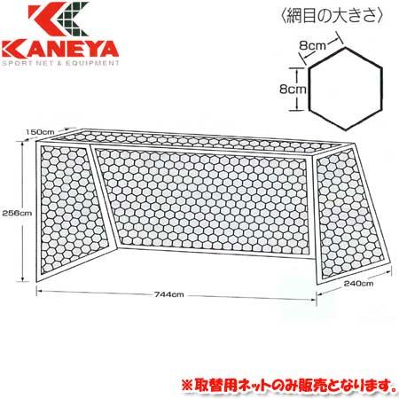 【特殊送料】カネヤ KANEYA 一般サッカーネット亀甲目 K-1251