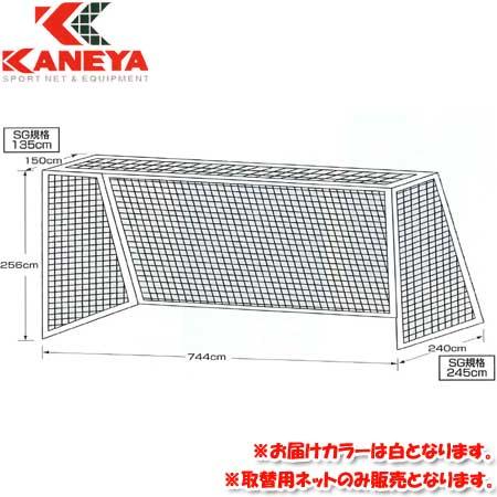 【特殊送料】カネヤ KANEYA 一般サッカーネット90 白 K-1392