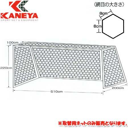 【特殊送料】カネヤ KANEYA 少年サッカーネット亀甲目 K-1255