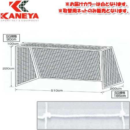 【特殊送料】カネヤ KANEYA 少年サッカーネット90 白 K-1389