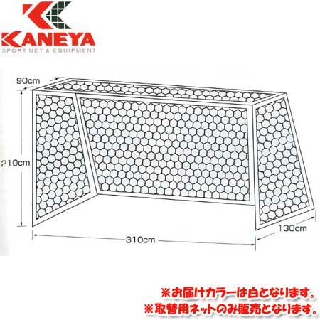 【特殊送料】カネヤ KANEYA フットサルネット亀甲目 K-1270