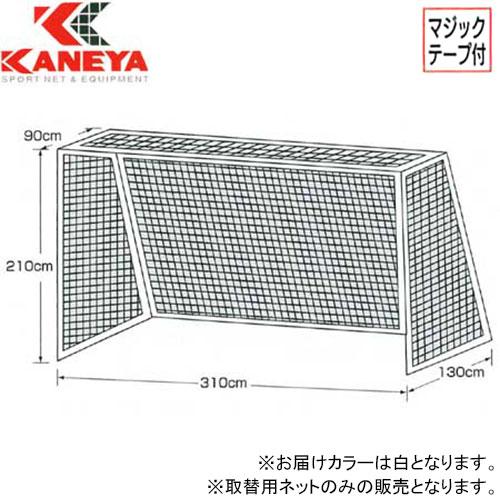 【特殊送料】カネヤ KANEYA フットサルネット36 白 K-1275