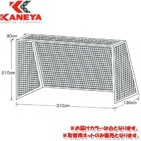 【特殊送料】カネヤ KANEYA フットサルハンドネット普及型 白 K-1268