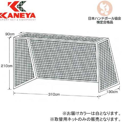 【特殊送料】カネヤ KANEYA 協会検定ハンドゴールネット180 K-1408