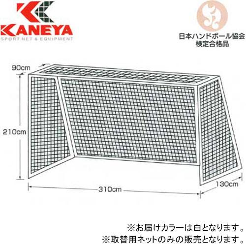 【特殊送料】カネヤ KANEYA 協会検定ハンドゴールネットビニロン K-1410
