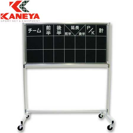 【特殊送料】カネヤ KANEYA サッカー用得点板 K-2052