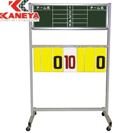 【受注生産品】【特殊送料】カネヤ KANEYA 得点板B-1 K-2051