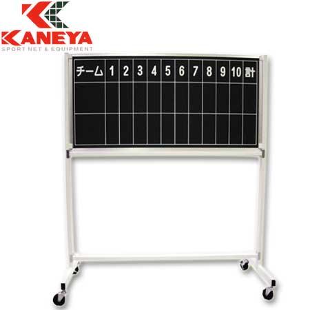 【特殊送料】カネヤ KANEYA 野球得点板 KB-4087