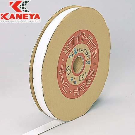 【特殊送料】カネヤ KANEYA ラインテープ50mm幅150mすべりどめ K-1959SPL