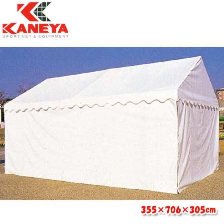 【特殊送料】カネヤ KANEYA 集会テント四方幕付 355cm×706cm×305cm K-1758
