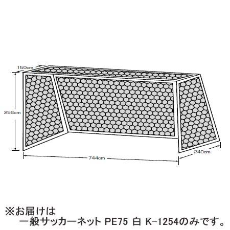【特殊送料】カネヤ KANEYA 一般サッカーネット PE75 白 K-1254