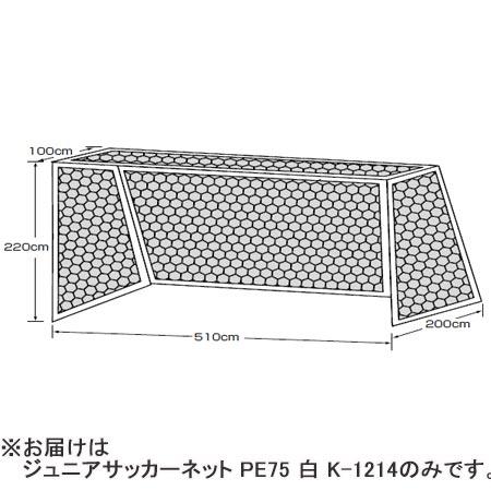 【特殊送料】カネヤ KANEYA ジュニアサッカーネット PE75 白 K-1214