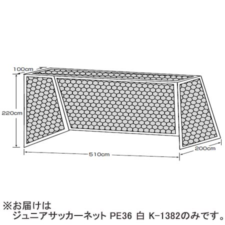 【特殊送料】カネヤ KANEYA ジュニアサッカーネット PE36 白 K-1382