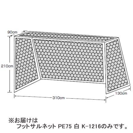 【特殊送料】カネヤ KANEYA フットサルネット PE75 白 K-1216