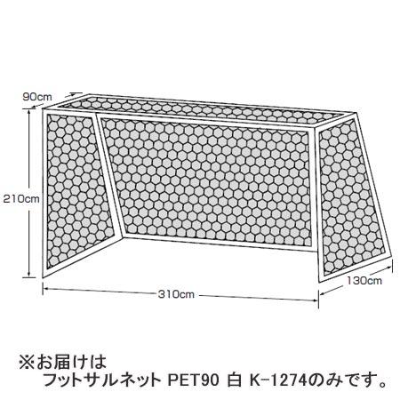 【特殊送料】カネヤ KANEYA フットサルネット PET90 白 K-1274