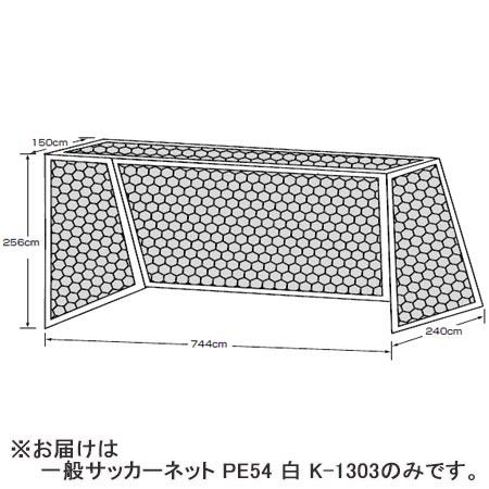 カネヤ KANEYA 一般サッカーネット PE54 白 K-1303