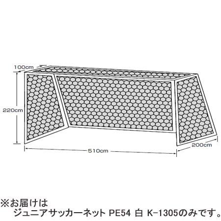 【高知インター店】 【特殊送料】カネヤ KANEYA ジュニアサッカーネット PE54 白 K-1305, 釣鐘屋本舗 d41d8cd9