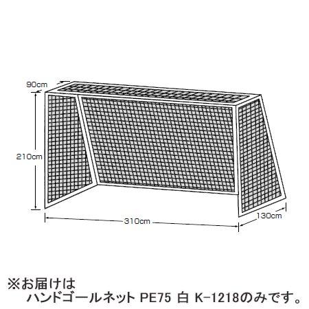 【特殊送料】カネヤ KANEYA ハンドゴールネット PE75 白 K-1218
