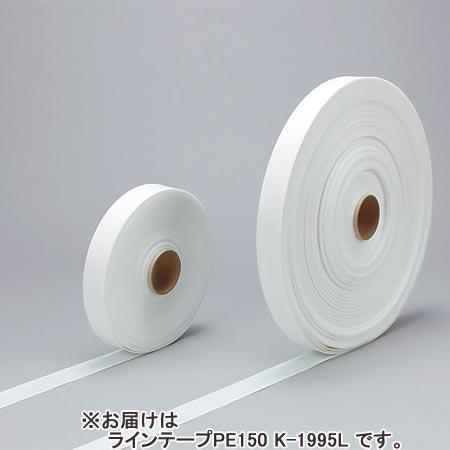 【特殊送料】カネヤ KANEYA ラインテープPE150 K-1995L