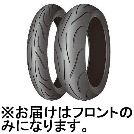 ミシュラン MICHELIN PILOT POWER 2CT 120/70ZR17 M/C 58W TL 023620