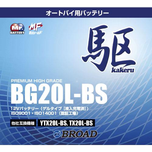 ブロード BROAD 駆 カケル オートバイ用 バッテリー BG20L-BS