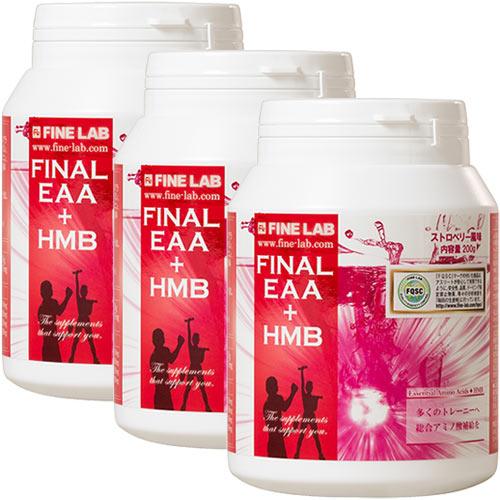 ファインラボ FINAL EAA+HMB 200g 3個セット