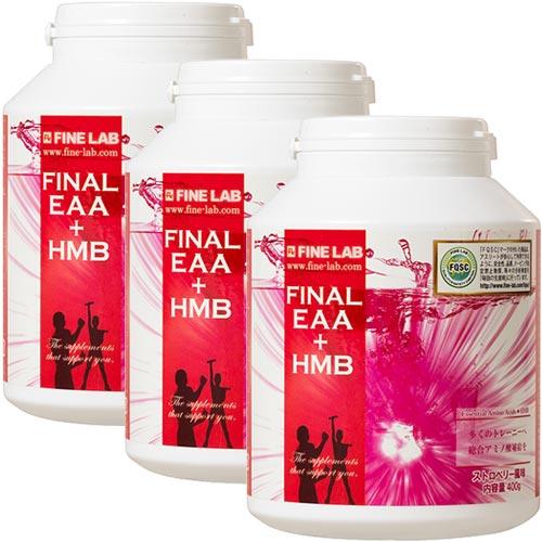 ファインラボ FINAL EAA+HMB 400g 3個セット