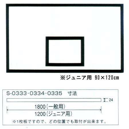 【特殊送料】三和体育 SANWATAIKU バスケットボード 1枚板 ジュニア用 1枚 S-0333