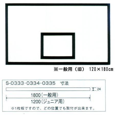 【特殊送料】三和体育 SANWATAIKU バスケットボード 1枚板 一般用・旧 1枚 S-0334