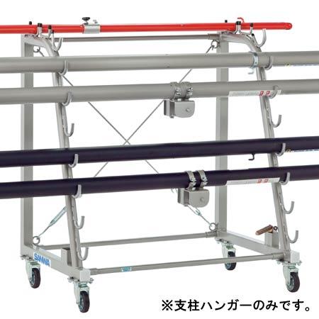 【特殊送料】三和体育 SANWATAIKU 支柱ハンガー KH-10 S-3836
