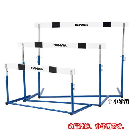 三和体育 SANWATAIKU ピン式・ハードル 小学用 S-0405
