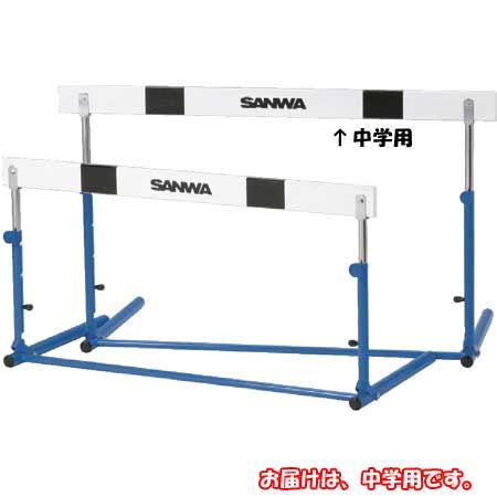 三和体育 SANWATAIKU クラッチ式・ハードル 折タタミ式 中学用 S-0413