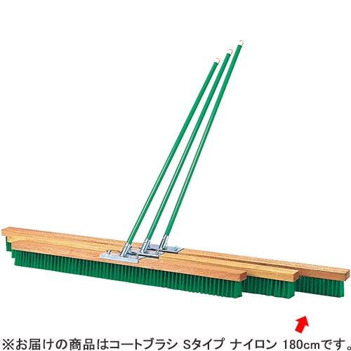 【特殊送料】三和体育 SANWATAIKU コートブラシ Sタイプ ナイロン 180cm S-2309