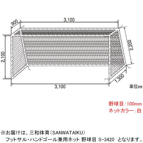 【特殊送料】三和体育 SANWATAIKU フットサル・ハンドゴール兼用ネット 野球目 S-3420