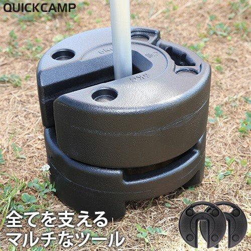 QCOTHER タープテント キャンプ イベント用 輸入 重り 錘 おもり クイックキャンプ 2個セット 激安 QC-MW6 6kg テント タープ用 マルチウエイト QUICKCAMP