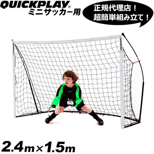 クイックプレイ QUICKPLAY ポータブル サッカーゴール 2.4m×1.5m 組み立て式ゴール 8KSR