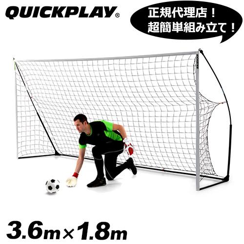 クイックプレイ QUICKPLAY ポータブル サッカーゴール 3.6m×1.8m 組み立て式ゴール 12KSR