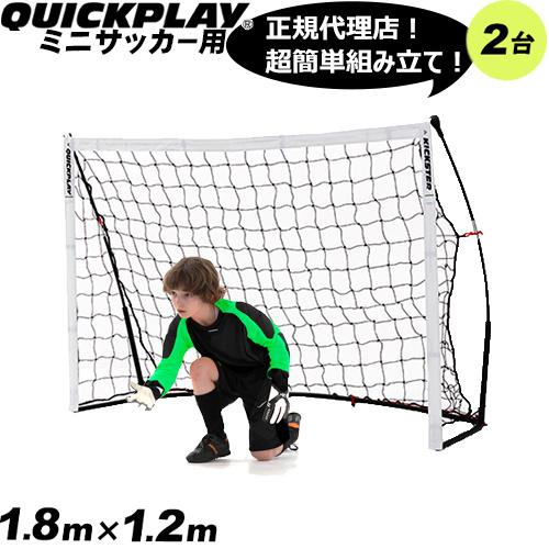 クイックプレイ QUICKPLAY ポータブル サッカーゴール 1.8m×1.2m 2台セット クリスマス 組み立て式ゴール