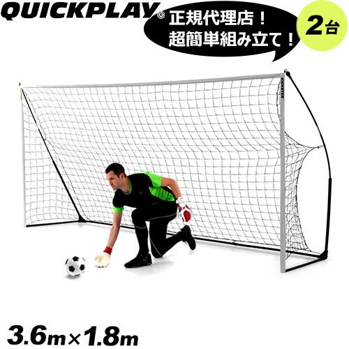 クイックプレイ QUICKPLAY ポータブル サッカーゴール 3.6m×1.8m 2台セット 組み立て式ゴール