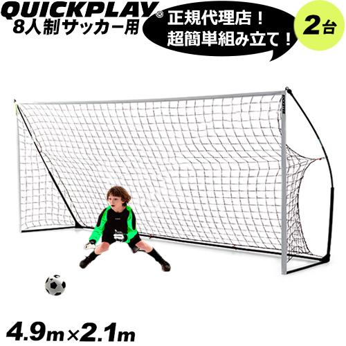 ファッションなデザイン クイックプレイ QUICKPLAY QUICKPLAY ポータブル 2台セット サッカーゴール 4.9m×2.1m 少年サッカー8人制サイズ 4.9m×2.1m 2台セット 組み立て式, アクア:a141229c --- canoncity.azurewebsites.net