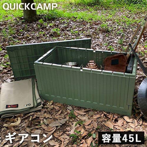 QCOTHER キャンプ アウトドア 薄型 折り畳み式 オリコン カーゴ クイックキャンプ -ギアコン- QUICKCAMP 収納 オリジナル ボックス スタッキングギアコンテナ 爆安 コンテナ QC-FC45L カーキ