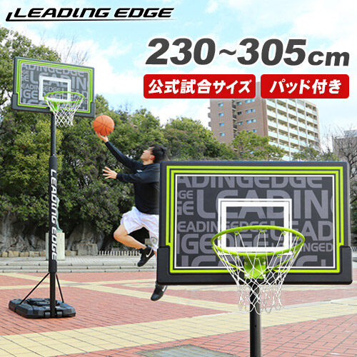 リーディングエッジ バスケットボール ゴール ST LE-BS305ST