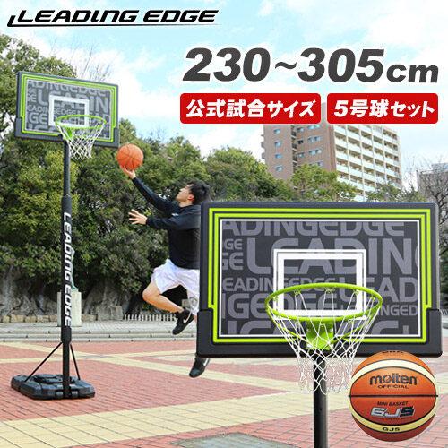 リーディングエッジ バスケットボール ゴール&molten 5号球セット ST LE-BS305ST/BGR5MY