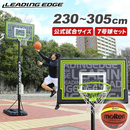 リーディングエッジ バスケットボール ゴール&molten 7号球セット ST LE-BS305ST/BGR7MY
