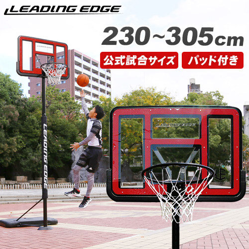 【10/10限定!エントリー&カード決済でP+11倍】リーディングエッジ バスケットボール ゴール クリア LE-BS305R