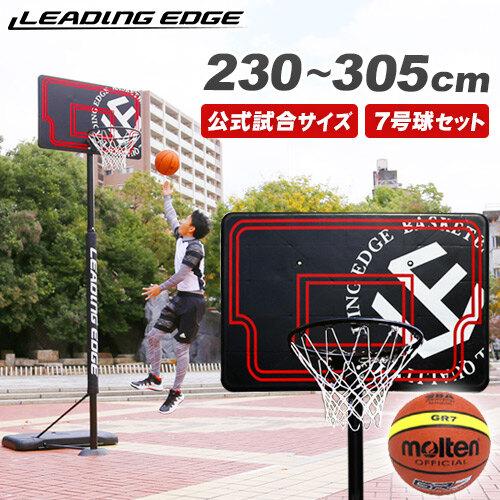 リーディングエッジ バスケットボール ゴール ブラック 7号球セット 高さ調整可 LE-BS305B-07set